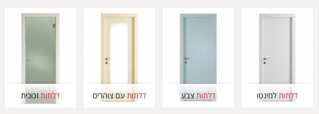 דלתות במבצע - מגוון סוגי דלתות פנים במבצע